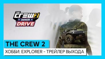 The Crew 2 получит крупное бесплатно обновление