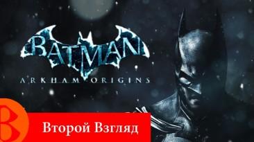 Второй Взгляд - Batman: Arkham Origins (2013)