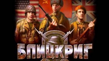 Blitzkrieg / Блицкриг: Сохранение/SaveGame (Игра пройдена за советскую сторону)