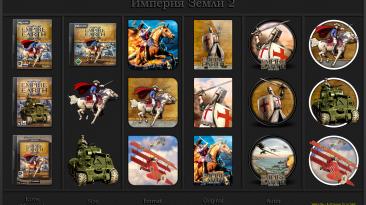"Empire Earth 2 ""Иконки (ArtGamer)"""