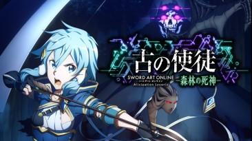 Sword Art Online Alicization Lycoris представляет бесплатные и платные DLC