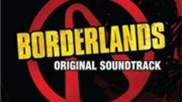 "Borderlands ""Саундтрек"""