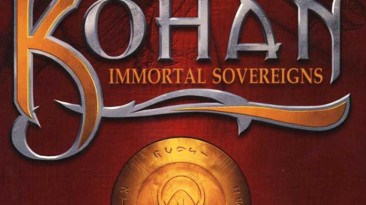 Kohan: Immortal Sovereigns: Все коды