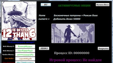 12 is Better Than 6: Трейнер/Trainer (+2) [1.0] {MaxTre}