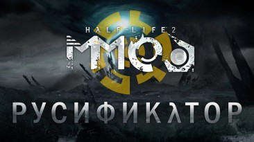 """""""MMOD v1.2 руссификатор"""""""