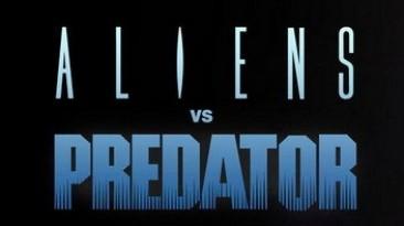 Aliens vs Predator. Одна сигаретная пачка на троих