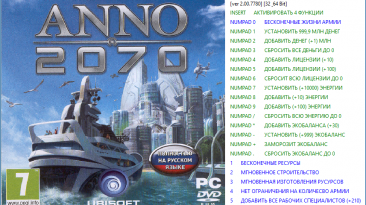 ANNO 2070: Deep Ocean - ALL DLC: Трейнер/Trainer (+21) [2.00.7780] [32 & 64 Bit] {Baracuda}