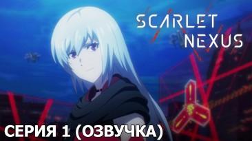 Предпоказ первой серии сериала Scarlet Nexus