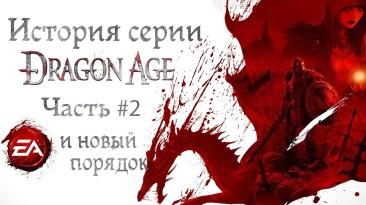 История серии Dragon Age. Часть #2. EA и новый порядок