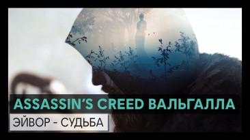 "Эйвор - судьба - Трейлер персонажа ""Assassin's Creed Вальгалла"""
