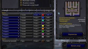 "Warcraft 3 TFT ""Карта - FFMaul with X2"""