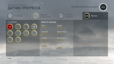 Assassin's Creed: Syndicate: Сохранение/SaveGame (Завершена Часть 8: Финал) [Steam-Uplay]