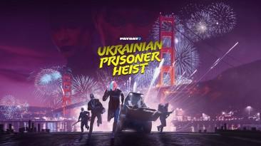 Для кооперативного шутера Payday 2 вышло дополнение с украинским заключенным