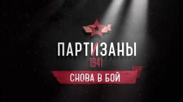 """Уже 29 апреля """"Партизаны 1941"""" получат дополнение """"Снова в бой"""" с двумя новыми режимами"""