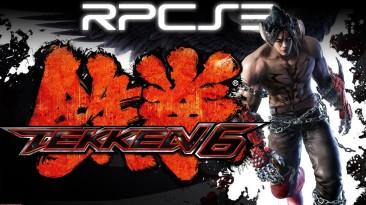 Tekken 6 - новое обновление эмулятора PS3 позволяет запускать игры в Ultrawide формате!