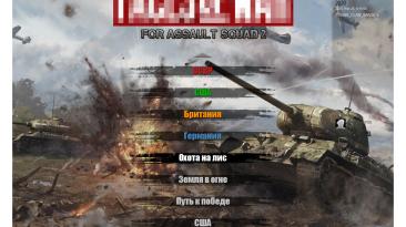 Русификатор текста для Battleground V.0.3