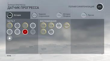 Assassin's Creed: Syndicate: Сохранение/SaveGame (Завершена Часть 7)