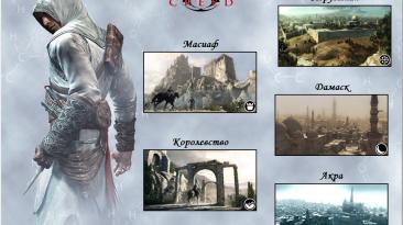 Assassin's Creed: Карта мест расположения всех флажков и тамплиеров.