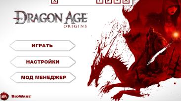 """Dragon Age: Origins """"Лаунчер для игры"""""""
