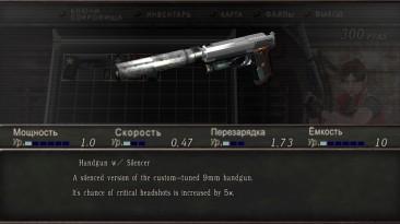 """Resident Evil 4 """"Handgun и silencer в начале игры"""""""