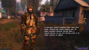 "S.T.A.L.K.E.R.: Shadow of Chernobyl ""Новая одежда на Кордоне у NPC."""