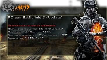 "Battlefield 3 ""Оптимизация для слабых ПК"""