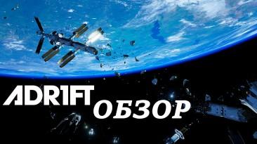 Обзор ADR1FT