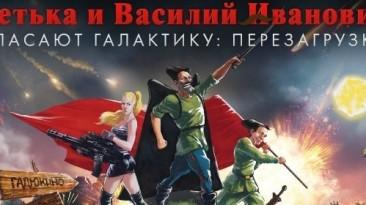 Перезагрузка игровой серии Петька и Василий Иванович