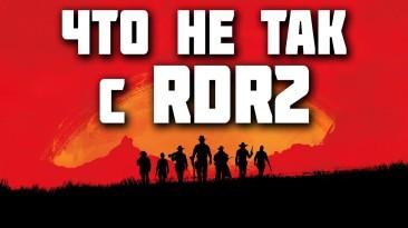 Что не так с RDR2? - Честное мнение о великой игре