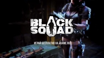 Суровый трейлер Black Squad