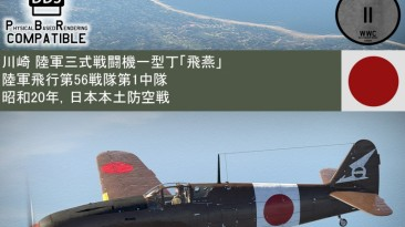 "War Thunder ""Kawasaki Ki-61-I-Tei Army Type 3 fighter ""Hien""/""Tony"", 1st Squadron(Chutai) 56th Air Combat Group(Hiko Sentai), 1945, Japanese homeland air defense"""
