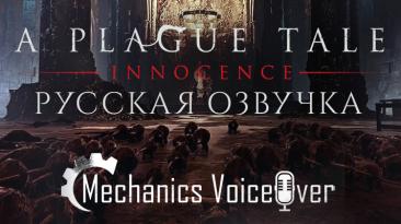 A Plague Tale: Innocence - Демонстрация новых голосов озвучки от R.G. MVO