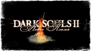 Dark Souls II: Новое Пламя