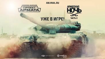 """Armored Warfare: Обновление 0.28 """"Арабская ночь - часть II""""!"""
