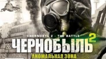 Чернобыль или Грандиозный успех в Роиссии