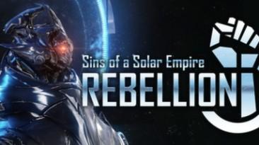 Sins of a Solar Empire - Rebellion: Revenant Kingdom: Трейнер/Trainer (+8) [1.93] {MrAntiFun}