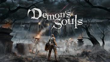 Ремейк Demon's Souls от Bluepoint разошёлся тиражом более 1 миллиона копий