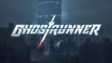 Ghostrunner: первые впечатления от демо игры