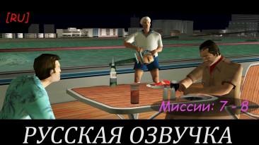 GTA Vice City - Миссии 7 - 8 (Русская озвучка)