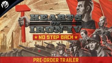 Дополнени No Step Back для Hearts of Iron IV выйдет в конце ноября