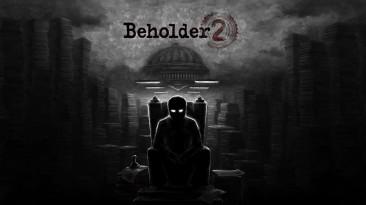 Названа дата релиза Beholder 2