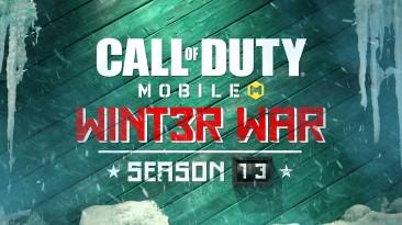 Готовьтесь к Зимней войне с новыми картами и событиями в 13 сезоне Call of Duty: Mobile