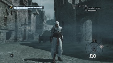 """Assassin's Creed """"SweetFX by ME"""""""