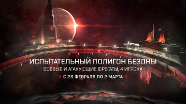 """EVE Online: Событие """"Испытательный полигон бездны"""" возвращается"""