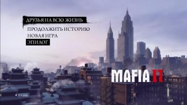 "Mafia 2 ""Эпилог"""