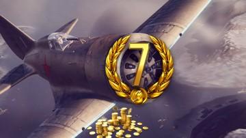 World of Warplanes - Инвайт-код [самолет+кредиты+премиум]}