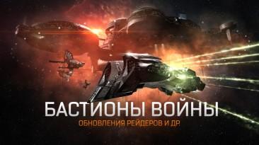 """EVE Online: Обновление """"Бастионы войны"""" уже в игре"""