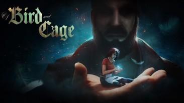 Новый трейлер и дата выхода Of Bird and Cage