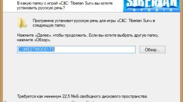 Command & Conquer: Tiberian Sun: Русификатор(звук+видеоролики(сюжетные сцены)) от Фаргус/Siberian GRemlin(адаптация) (17.04.2009, 31.01.2010)