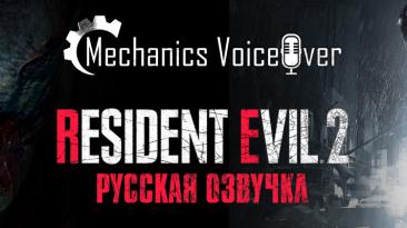 Resident Evil 2 - Примеры голосов Ады Вонг, Бена и Кендо в озвучке от R.G. MVO
